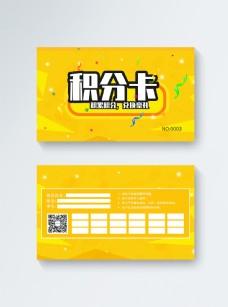 黄色简约会员积分卡模板设计