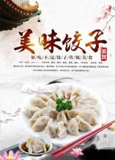 美味饺子中华文化传统美食特色图