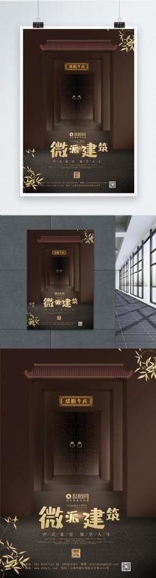 大气中国风微派建筑宣传海报模板