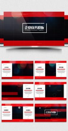 红色商业公司企业AE视频模板