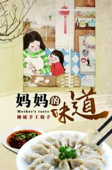 妈妈的味道传统手工饺子水饺美食