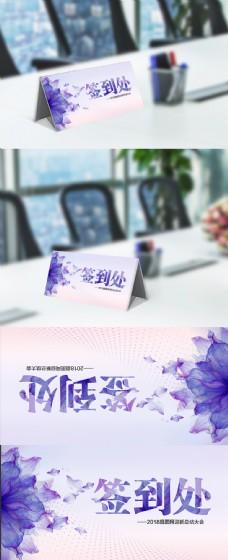 紫色高端唯美企业年会签到处桌牌