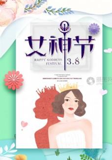 38女王节海报