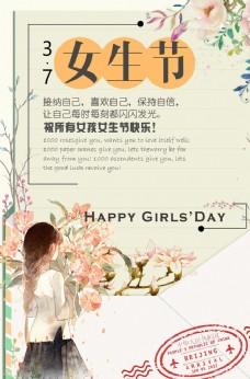 女生节海报