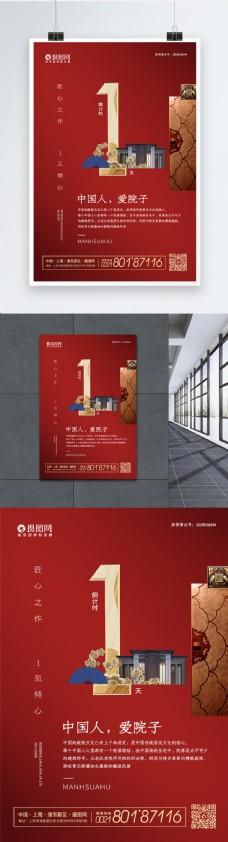 红色大气新中式房地产倒计时海报