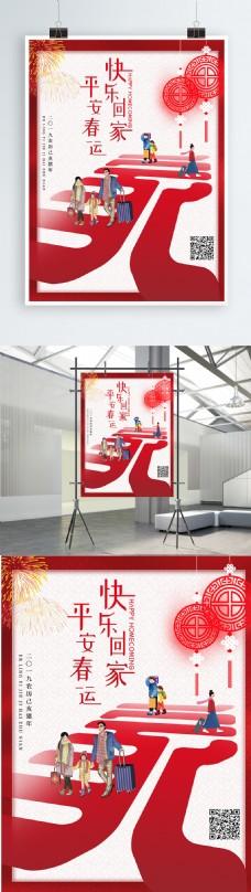 快乐春运平安回家企业宣传海报