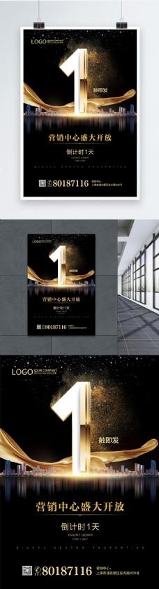 黑金地产营销中心开放海报