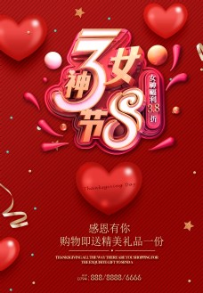 38妇女节魅力女神节三月促销海