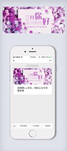 紫色简约清新三月你好公众号封面