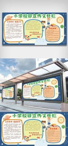 小学校园宣传文化栏模板下载