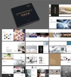 招商手册 产品手册 企业画册
