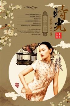 老上海怀旧民国风
