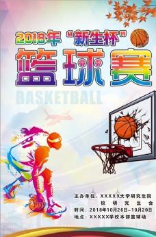 校园篮球海报