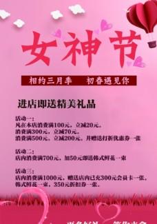 妇女节女神节海报