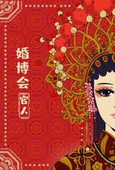 天猫婚博会中式婚礼女款海报