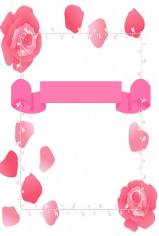 天猫婚博会粉色爱心花朵海报