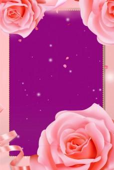 边框粉红色简约风格海报banner背景
