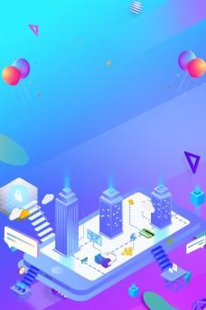 25D互联网科技区块链海报