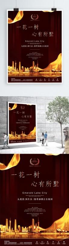 原创高级房地产宣传海报