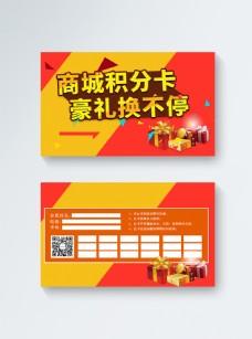 商城会员积分卡模板设计