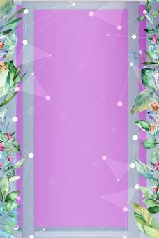 边框紫色简约风海报banner背景