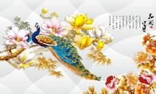 中式花开富贵孔雀花鸟背景墙