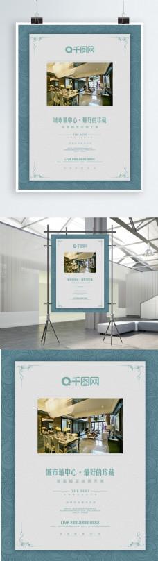 小清新房地产宣传海报