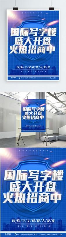 C4D盛大开盘深蓝绚丽华丽绽放地产海报