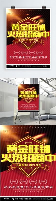 C4D黄金旺铺黑金盛大开盘地产海报