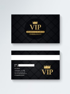 黑金大气VIP会员卡模板