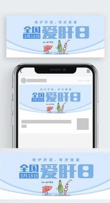 清新简约蓝色全国爱肝日公众号封面