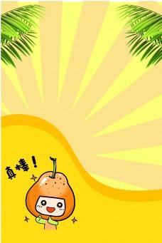狂欢吃货节黄色清新创意背景