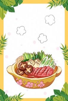 狂欢吃货节火锅清新背景