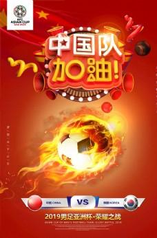 亚洲杯比赛宣传海报