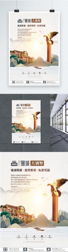 别墅楼盘地产海报