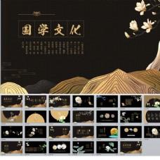 金色大气中国风PPT模板