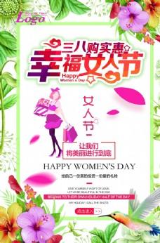 幸福女人节