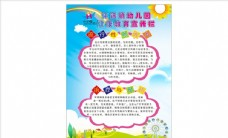 幼儿园健康教育宣传栏