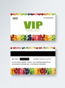 简约水果店会员vip会员卡模板
