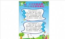幼儿园健康教育栏