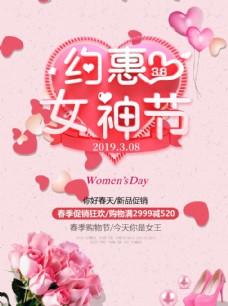 约惠女神节海报