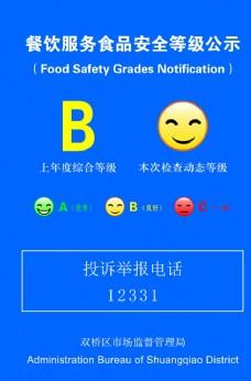 餐饮服务食品安全等级公示