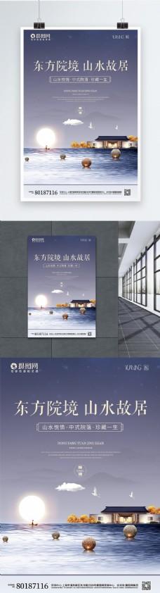 中式高端府院地产海报
