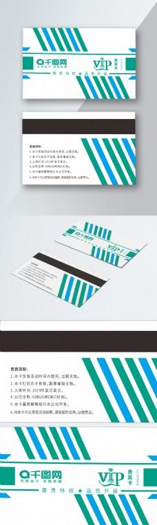 商业流线风会员卡