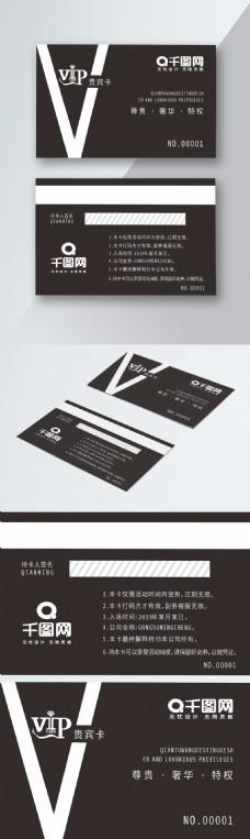 高档商业会员用卡