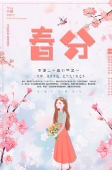 粉色大气插画春分节日海报