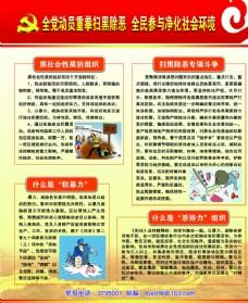 临朐县 扫黑除恶版面3