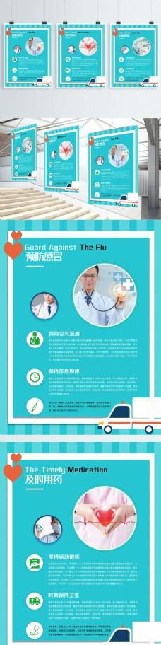 绿色健康预防病毒流感宣传系列展板医疗展板