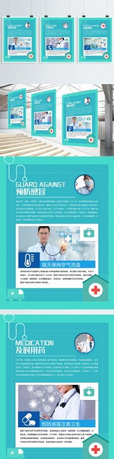 绿色简约预防病毒流感宣传系列展板医疗展板