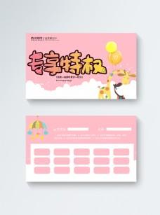 专享特权会员积分卡模板设计